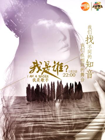 张靓颖韩红加盟《我是歌手》第三季