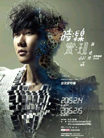林俊杰2014新专辑<新地球>MV首发