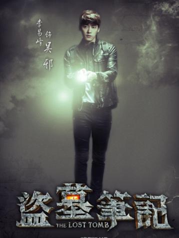 李易峰宣布《盗墓笔记》杀青 真正的官方结局
