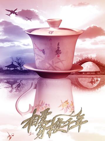 《相爱穿梭千年》曝先行海报演绎古典风