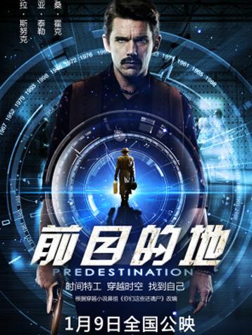 科幻悬疑神作《前目的地》即将于1月9号全国震撼公映