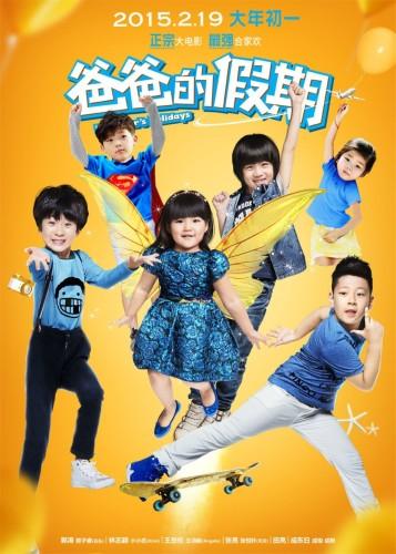 电影《爸爸的假期》将于2月19日,大年初一全国上映
