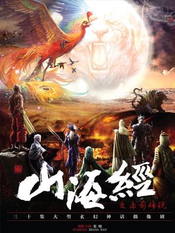 神话偶像剧《山海经之赤影传说》张翰娜扎演绎上古爱恋