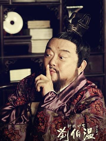 大年初二《神机妙算刘伯温》将在北京电视台开播
