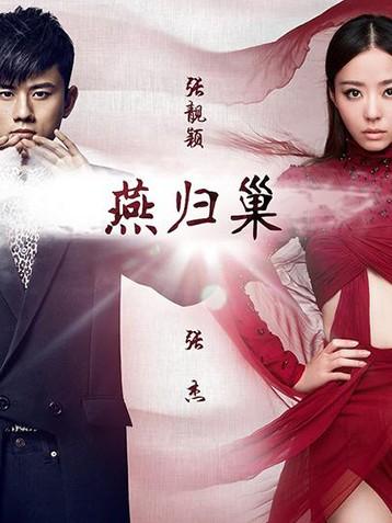 张靓颖与张杰联手独家首发中国风单曲《燕归巢》