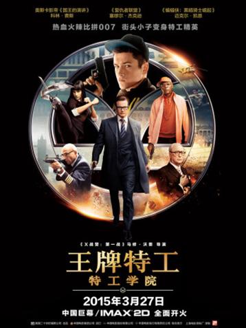 《王牌特工:特工学院》中国巨幕版本于3月27日上映