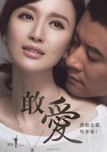 电视剧《敢爱》剧照海报3月12日央八首播