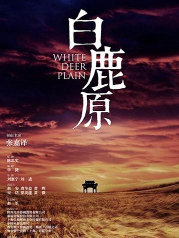 电视剧版《白鹿原》张嘉译领衔