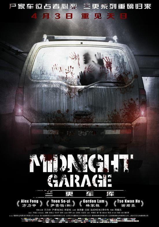 港式恐怖 《三更车库》将于4月3日全球上映