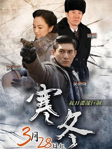 吴奇隆首演谍战剧《寒冬》将于3月28日播出