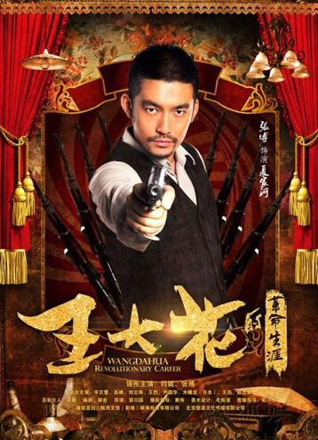 电视剧《王大花的革命生涯》将4月2日登陆央视一套黄金档