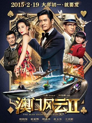 《澳门风云2》春节档狂收9.8亿内地票房冠军