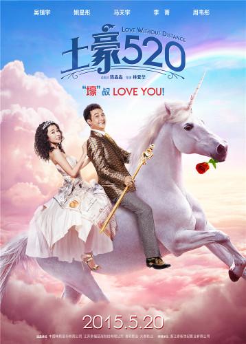 电影《土豪520》将于5月20日壕迈上映