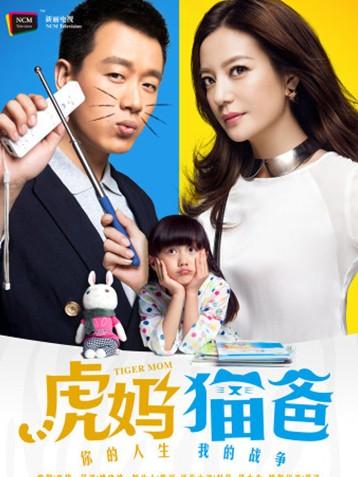 """电影《虎妈猫爸》发布""""见招拆招""""版系列主海报"""