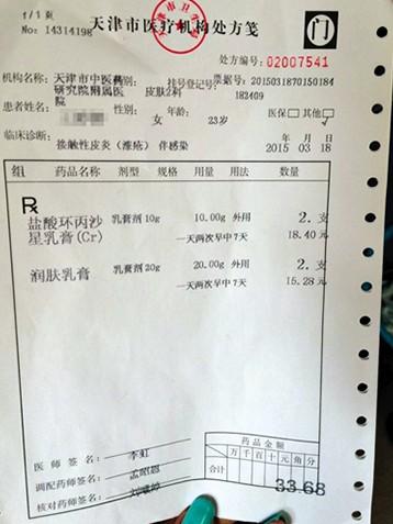 """90后网络女红人周梦晗卖""""毒面膜"""""""