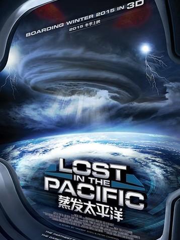 科幻冒险电影《蒸发太平洋》概念海报再掀风云