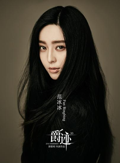 郭敬明曝最美最疯狂的《爵迹》范冰冰主演