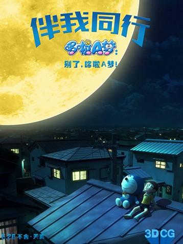 3D电影《哆啦A梦:伴我同行》告别版海报5月28日内地公映