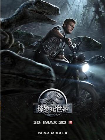 科幻冒险影片《侏罗纪公园》海报曝光