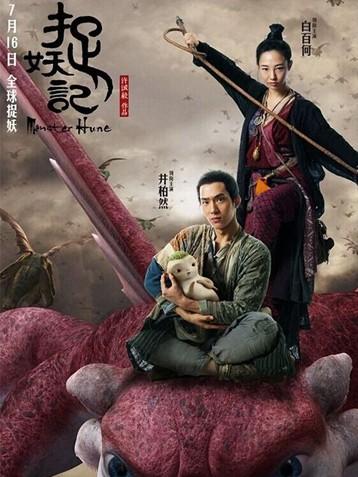 电影捉妖记什么时候上映定于7月16日公映