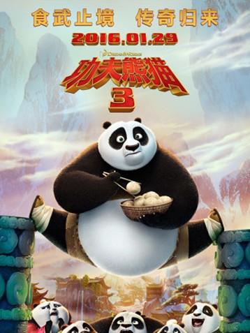 """动画电影《功夫熊猫3》阿宝大秀""""逆天一字马"""""""