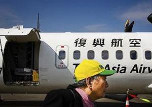 台湾复兴航空宣布解散 解散的原因是什么?