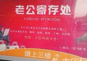 商场设老公寄存处 网友:首先你得有个老公