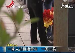 悲剧!一家人扫墓遭雷击 致1死3伤