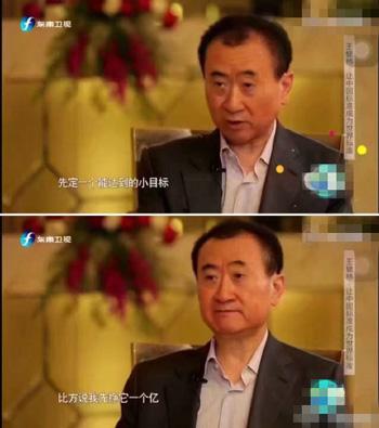 王健林小目标走红 网友:天啦噜!这是小目标?