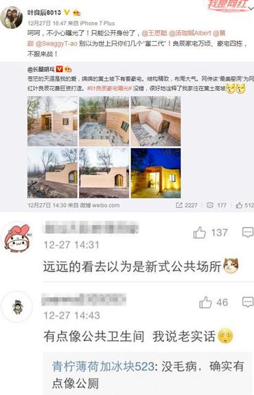 叶良辰豪宅遭曝光叫嚣王思聪 网友:像公厕