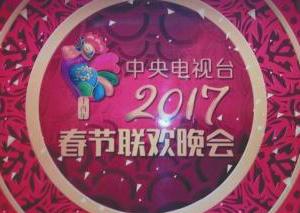 2017鸡年春晚节目单曝光 蓝瘦不香菇了