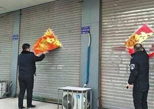 """山东城管初三上街撕""""福""""引争议"""