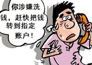 清華女教授被騙1800萬 騙子是怎樣得逞的?