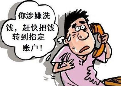 清华女教授被骗1800万 骗子是怎样得逞的?