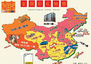 中国彩礼地图出炉 娶个媳妇要这么贵?