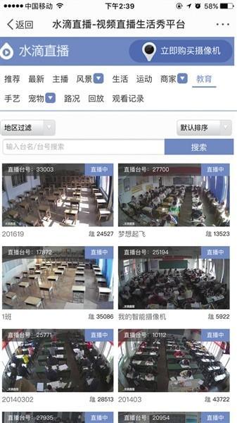 教室监控被直播 学生一举一动被曝光于众目睽睽之下