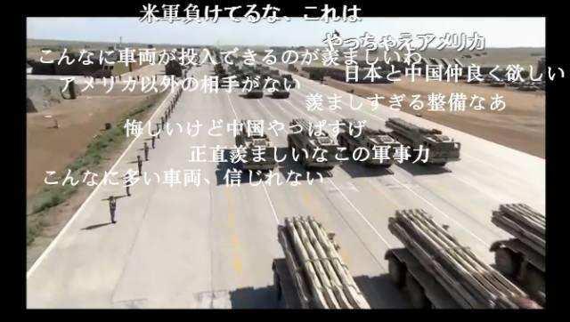 日本网友看中国阅兵被震撼:中国太强大 日本肯定输