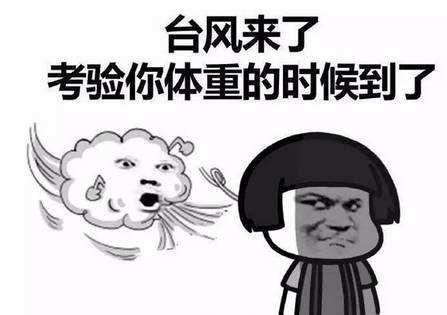 """台风""""天鸽""""逼近 考验你体重的时候到了!"""