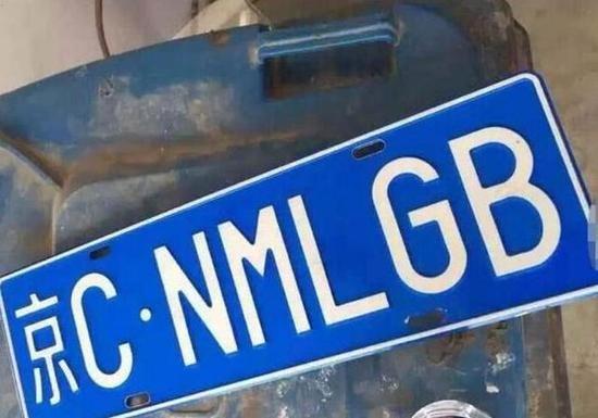 京城现最蠢假车牌 车牌号为京CNMLGB