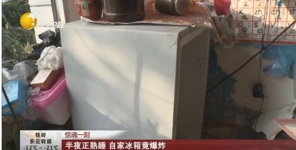 半夜自家冰箱爆炸:致房屋玻璃被震碎